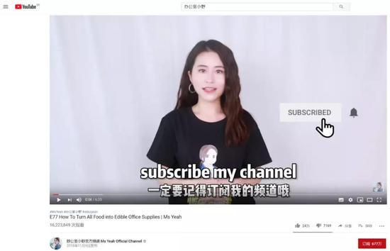 △办公室小野YouTube频道订阅量近700万,播放量动不动就上千万