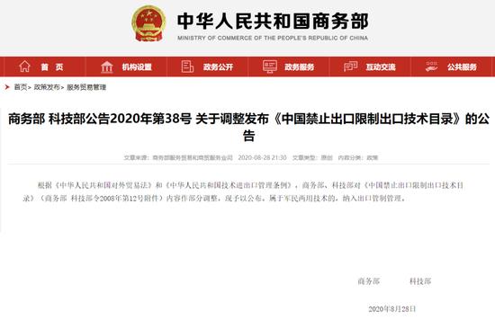 """8月28日,商务部、科技部发布调整之后的《中国禁止出口限制出口技术目录》(简称《目录》)。调整之后的《目录》第二项限制出口部分第(十五)计算机服务业增加了""""基于数据分析的个性化信息推送服务技术""""。"""