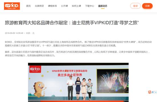 VIPKID宣称与迪士尼达成合作