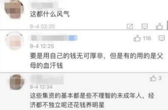 顶风作案?1小时集资超230万,中国粉丝集资为韩国爱豆定制