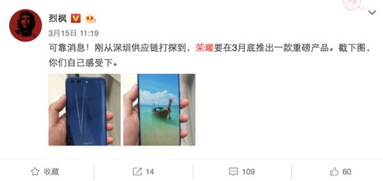 微博曝光疑似荣耀10消息