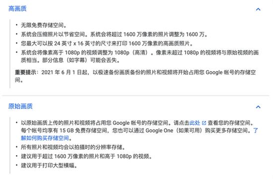 谷歌相册要收费了,这是拆分大型科技公司的理由吗?