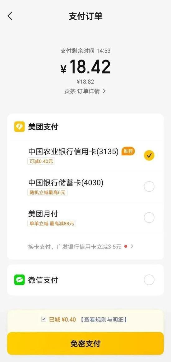 美团App支付页面
