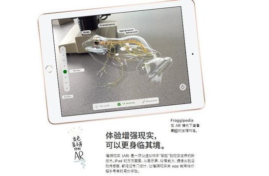 新款9.7英寸iPad支持增强现实体验(图片来自苹果官网)