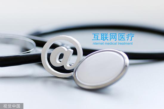 众安获互联网医院牌照 将提供非重疾线上问诊等服务