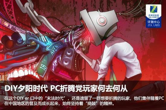 DIY夕阳时代 PC折腾党玩家何去何从