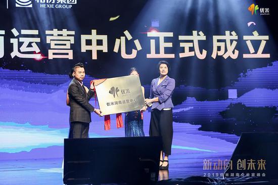 (现场图:湖南运营中心授牌仪式)