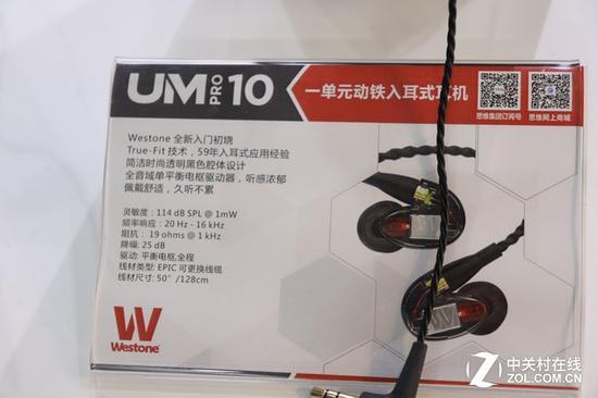 威士顿UM10单动铁耳机