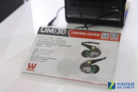 威士顿UM30三单元动铁入耳式耳机