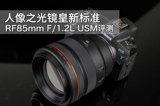 人像之光镜皇新标准 RF85mm F1.2L USM评测