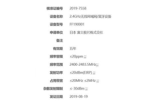 富士在国内注册新机 可能是X-H1的升级款