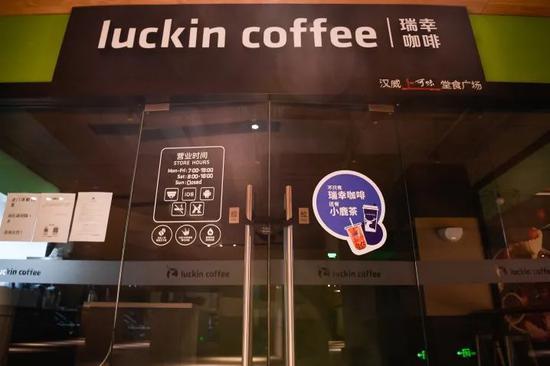 (5月16日,北京豐臺科技園區漢威國際廣場瑞幸咖啡店,大門緊鎖。據悉,該店已關閉15天左右。圖片來源:IC photo)