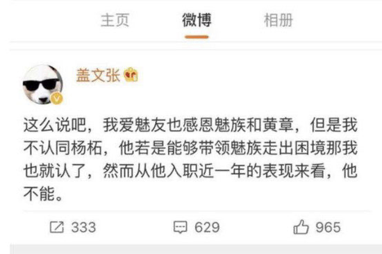 张佳发布的微博内容
