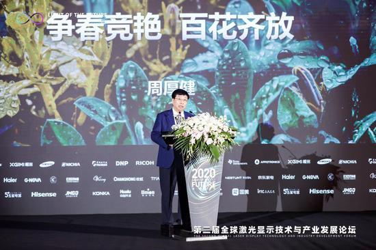 海信周厚健、长虹赵勇、光峰科技薄连明首次同台推激光电视