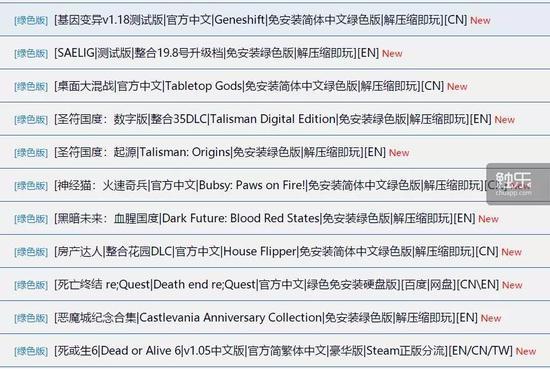 一家此种类型的论坛提供的下载列表,不难看到,大多为海外游戏。现在,堂而皇之地将国产游戏破解公开的情况并不多见