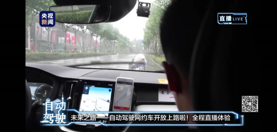 来源 /直播截图 自动驾驶网约车前方遇到三轮车障碍