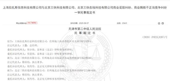 天津市第二中级人民法院民事裁定书   图源/中国裁判文书网
