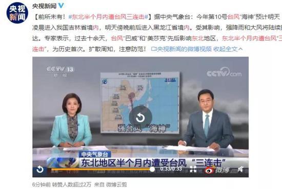 """能到达东北的台风都有多""""疯""""?"""