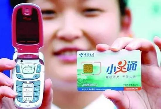 四川移动手机选号网用着苹果、华为、小米……的你,还记得小灵通