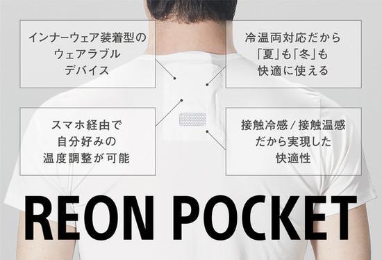 索尼研发人体外挂空调 挂在背上连接蓝牙手机控制