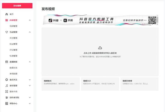 摩登5官网招商抖音电脑网页版正式上线:支持点赞、看评论、发视频