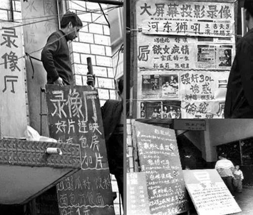 八九十年代录像厅盛行于街头巷尾,门前小黑板上的今日推荐总是写满了各?#33267;?#20154;浮想联翩的片名