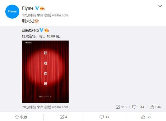 魅族:明日10:00见,预计为Flyme 9或安卓11正式版