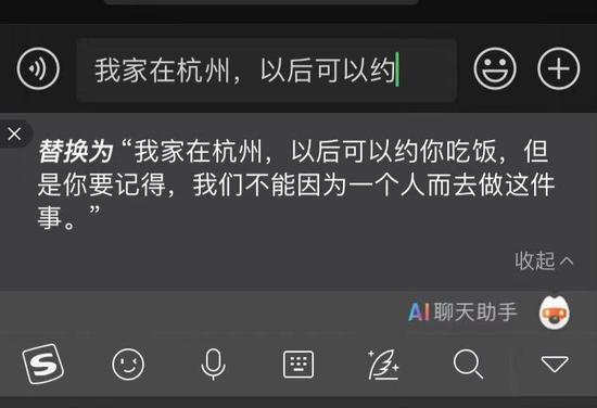 (搜狗输入法AI聊天助手)