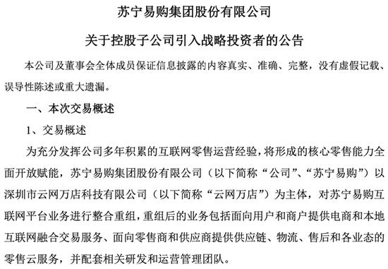 来源:苏宁易购公告