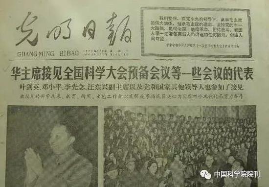 1977年9月26日 光明日报