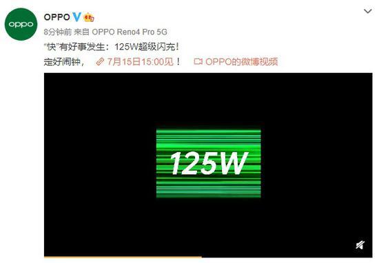 OPPO125W超级闪充技术官宣:7月15日15点见!