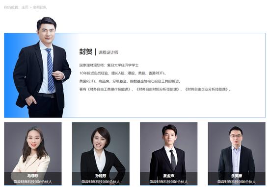 来源/ 微淼商学院官方网站 燃财经截图