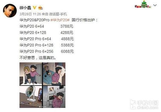 网传华为P20系列国行售价