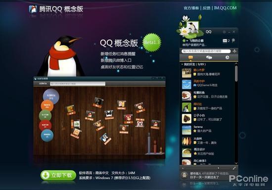 这些神奇的Windows平台非传统QQ 你还记得几个?