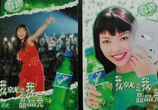 雪碧广告,1999