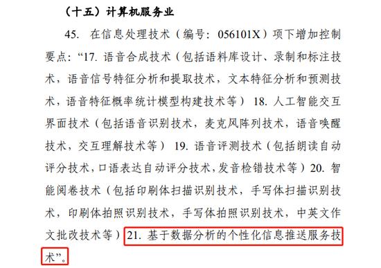 截图来源于中国商务部