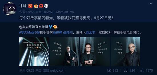 徐峥、陆川齐聚小黑盒直播体验Mate30电影四摄