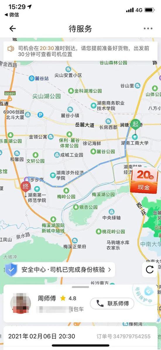 《【杏耀平台怎么注册】致命6分钟与3次偏离的路线》