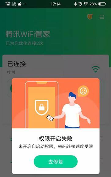 不开通自启权限 腾讯WiFi管家就限制WiFi连接速度?