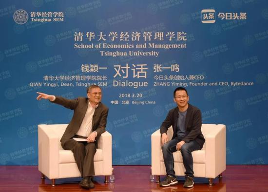 清华经管学院院长钱颖一教授对话今日头条创始人兼CEO张一鸣