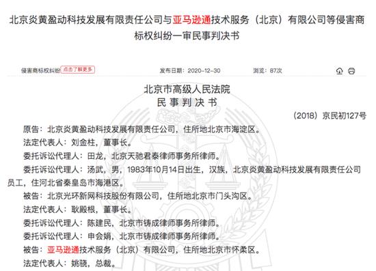 一审败诉,亚马逊判赔7646万元,不可使用AWS名称