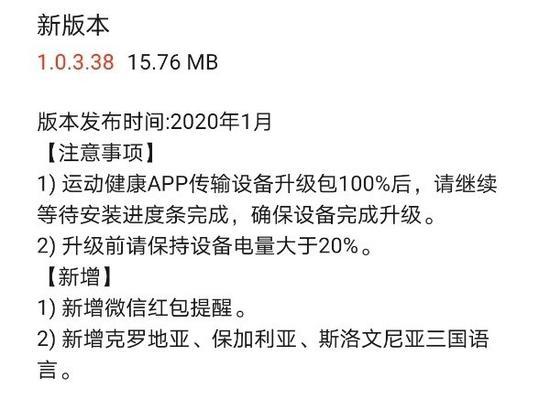 华为Watch GT手表已经开放红包提醒功能