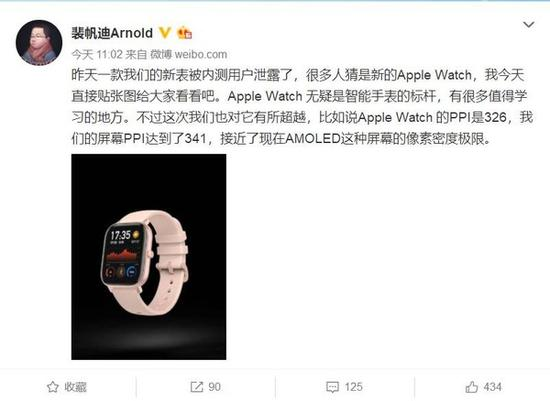 官方曝光华米手表渲染图 外形酷似Apple Watch