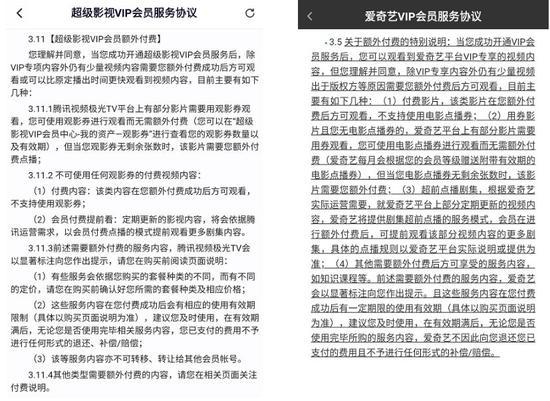 腾讯视频(左)和爱奇艺(右)会员服务协议中对额外付费的说明