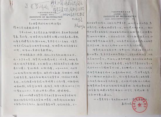 陈景润晚年:数学研究与病魔抗争并行