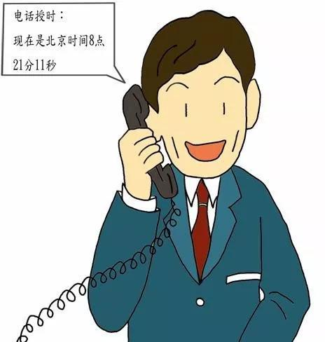 電話授時(圖片來源:《北京時間:長短波授時系統》 )