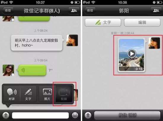 ▲2.5版本中新增发送视频功能