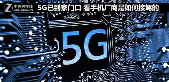 5G已到家门口 看手机厂商是如何接驾的ppuss影院