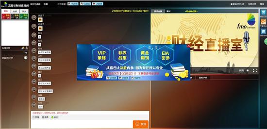 非法外汇平台富曼欧落网 老板曾获华人金融领袖