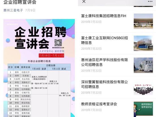 来源:惠州三星电子微信公号截图
